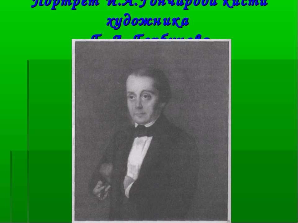 Портрет И.А.Гончарова кисти художника Г. А. Горбунова