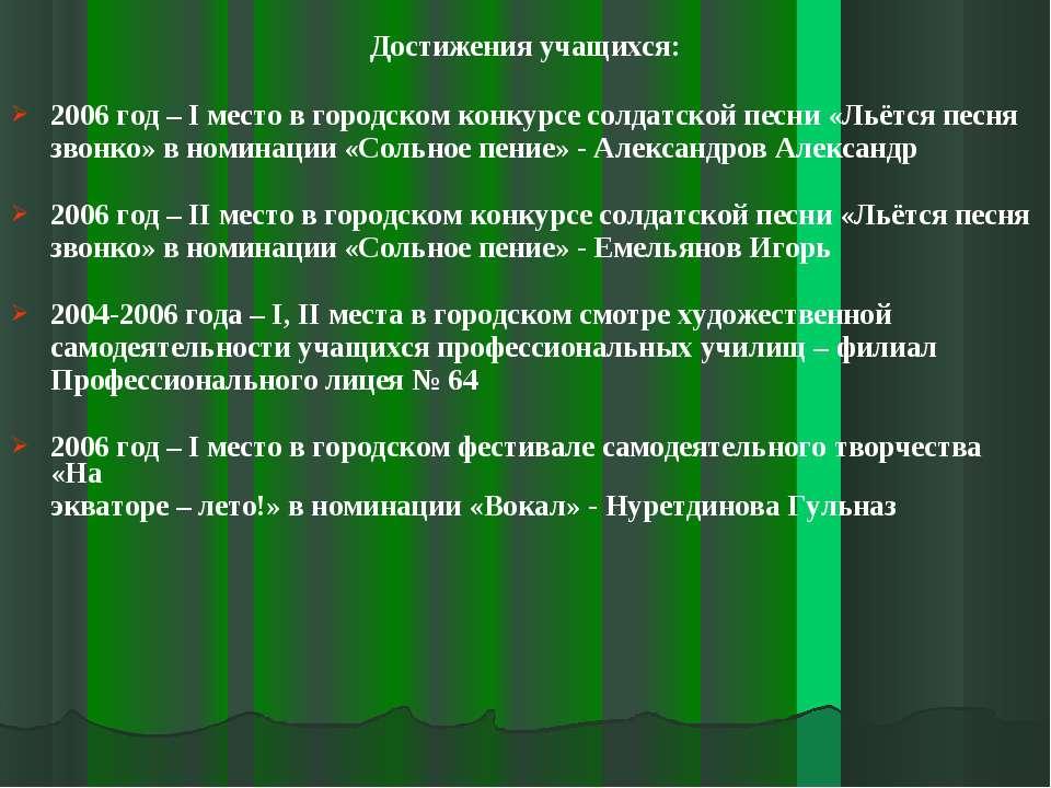Достижения учащихся: 2006 год – I место в городском конкурсе солдатской песни...