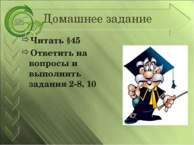 Домашнее задание Читать §45 Ответить на вопросы и выполнить задания 2-8, 10