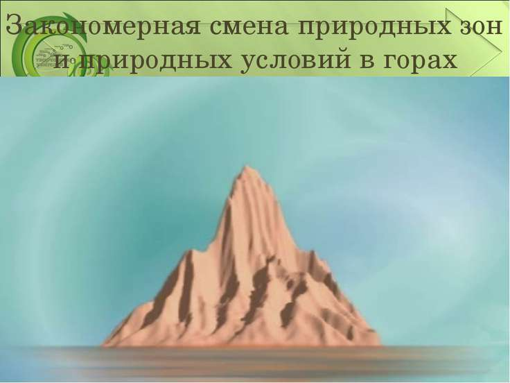 Закономерная смена природных зон и природных условий в горах