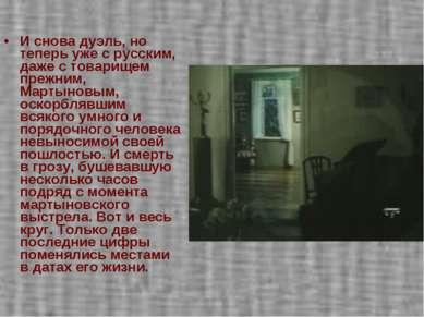 И снова дуэль, но теперь уже с русским, даже с товарищем прежним, Мартыновым,...