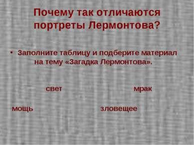 Почему так отличаются портреты Лермонтова? Заполните таблицу и подберите мате...