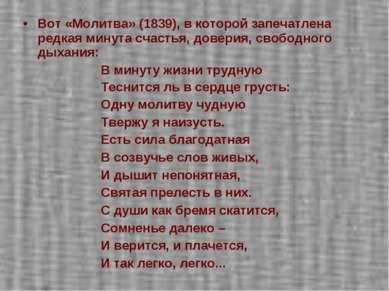 Вот «Молитва» (1839), в которой запечатлена редкая минута счастья, доверия, с...