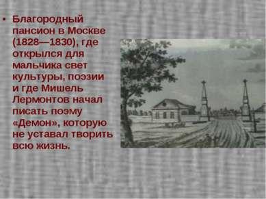 Благородный пансион в Москве (1828—1830), где открылся для мальчика свет куль...