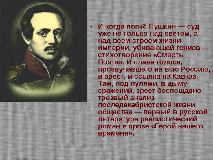 И когда погиб Пушкин — суд уже не только над светом, а над всем строем жизни ...