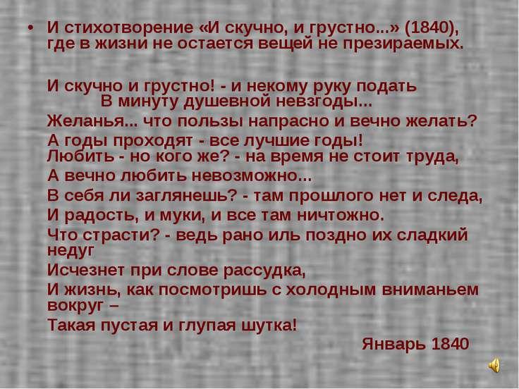 И стихотворение «И скучно, и грустно...» (1840), где в жизни не остается веще...