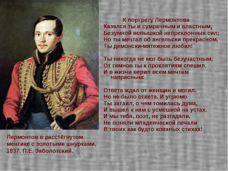 К портрету Лермонтова Казался ты и сумрачным и властным, Безумной вспышкой не...