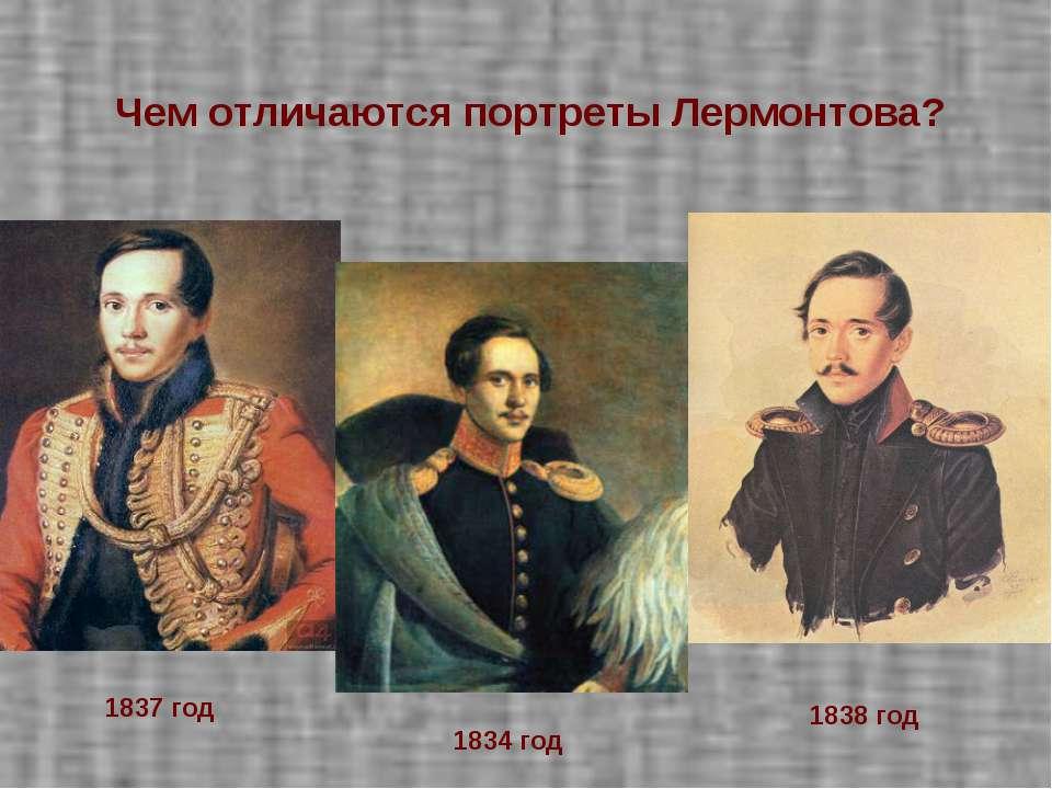 Найдите различия в портретах. 1837 год 1838 год 1834 год Чем отличаются портр...