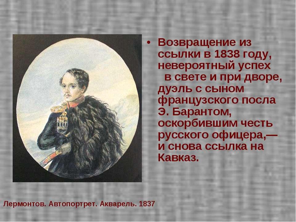 Возвращение из ссылки в 1838 году, невероятный успех в свете и при дворе, дуэ...