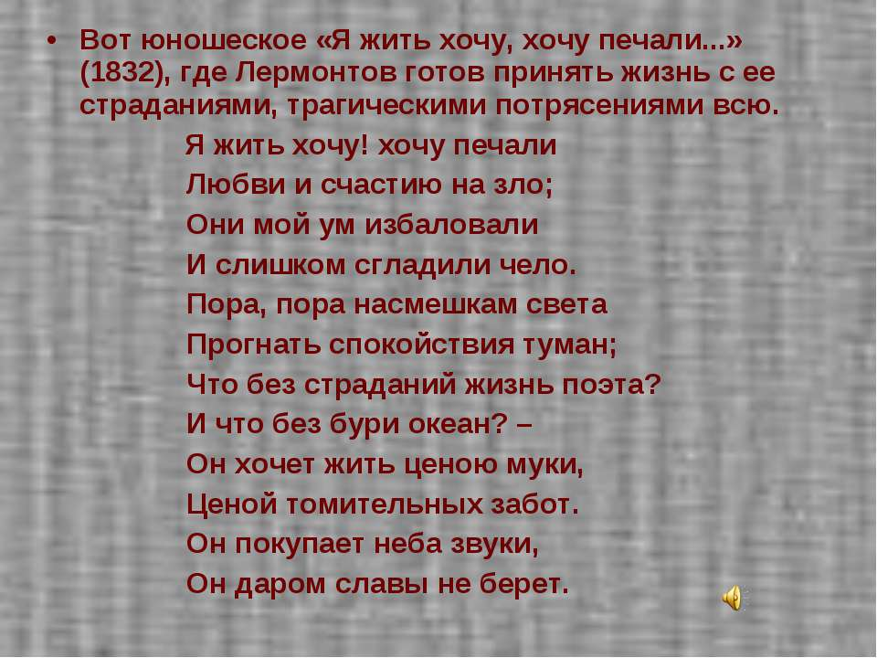 Вот юношеское «Я жить хочу, хочу печали...» (1832), где Лермонтов готов приня...