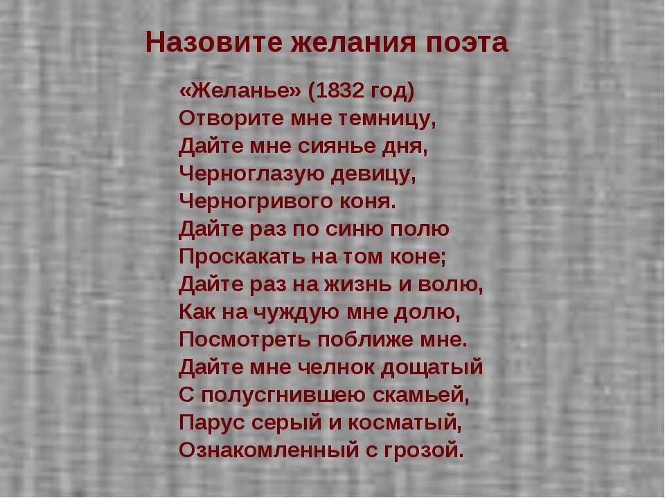 «Желанье» (1832 год) Отворите мне темницу, Дайте мне сиянье дня, Черноглазую ...