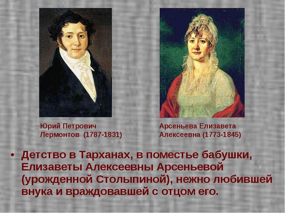 Детство в Тарханах, в поместье бабушки, Елизаветы Алексеевны Арсеньевой (урож...