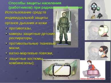 Способы защиты населения (работников) при радиационной аварии Использование с...