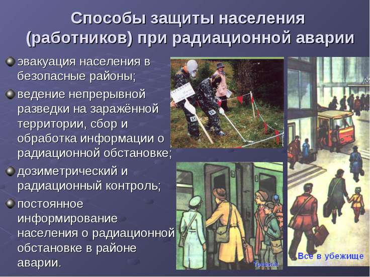 Способы защиты населения (работников) при радиационной аварии эвакуация насел...