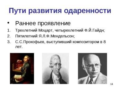 * Пути развития одаренности Раннее проявление Трехлетний Моцарт, четырехлетни...