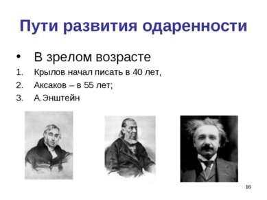 * Пути развития одаренности В зрелом возрасте Крылов начал писать в 40 лет, А...