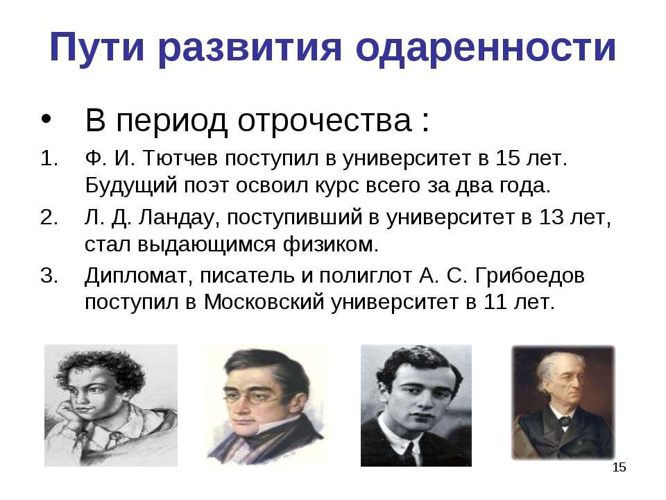 * Пути развития одаренности В период отрочества : Ф. И. Тютчев поступил в уни...