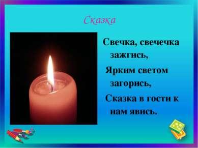 Сказка Свечка, свечечка зажгись, Ярким светом загорись, Сказка в гости к нам ...