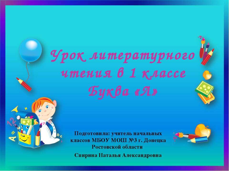 Картинки презентаций для уроков в начальной школе