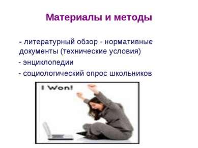 Материалы и методы - литературный обзор - нормативные документы (технические ...