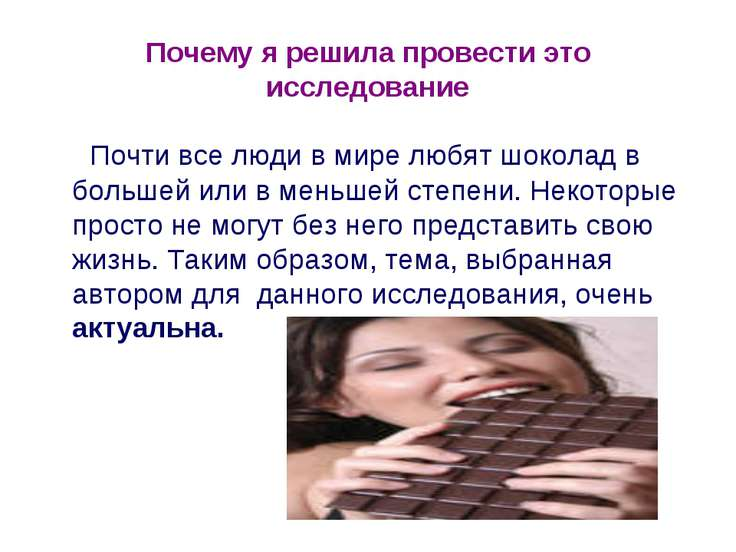 Почему я решила провести это исследование Почти все люди в мире любят шоколад...