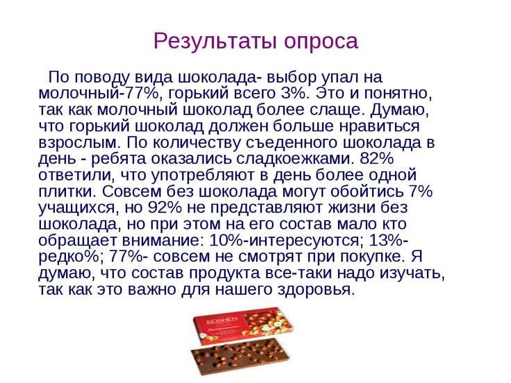 Результаты опроса По поводу вида шоколада- выбор упал на молочный-77%, горьки...