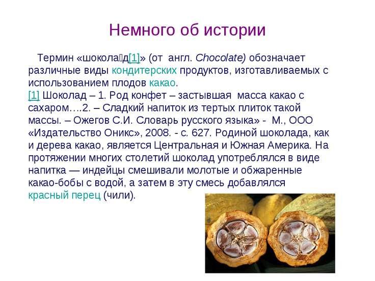 Немного об истории Термин «шокола д[1]» (от англ. Chocolatе) обозначает разл...