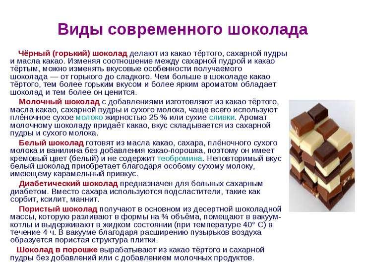Виды современного шоколада Чёрный (горький) шоколад делают из какао тёртого, ...