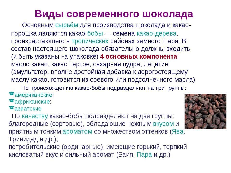 Виды современного шоколада Основным сырьём для производства шоколада и какао-...