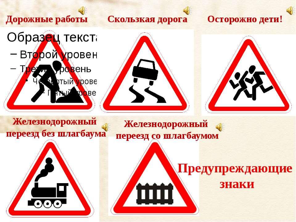 Движение запрещено Этот знак ну очень строгий, Коль стоит он на дороге. Говор...
