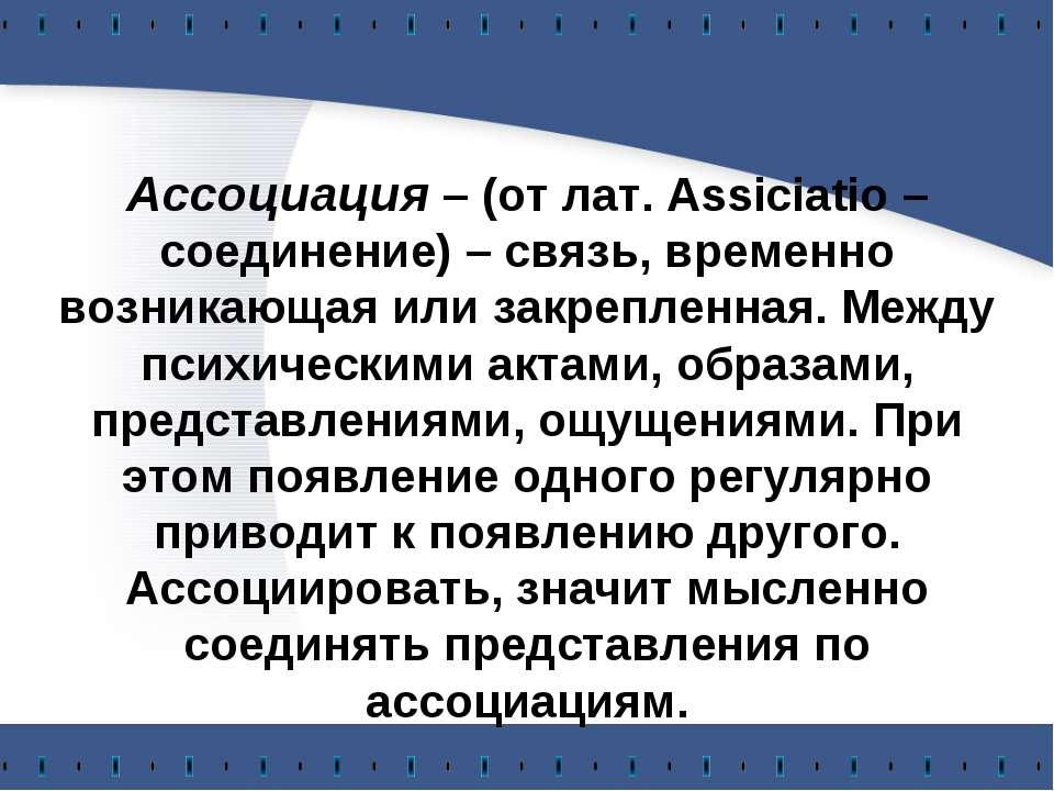 Ассоциация – (от лат. Assiciatio – соединение) – связь, временно возникающая ...