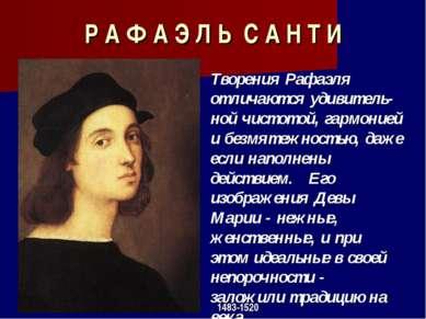 Р А Ф А Э Л Ь С А Н Т И 1483-1520 Творения Рафаэля отличаются удивитель- ной ...