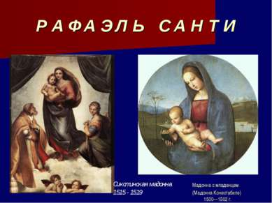Р А Ф А Э Л Ь С А Н Т И Мадонна с младенцем (Мадонна Конестабиле) 1500—1502 г...