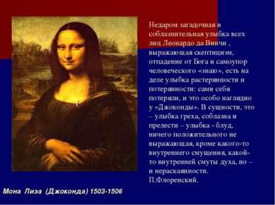 Недаром загадочная и соблазнительная улыбка всех лиц Леонардо да Винчи , выра...
