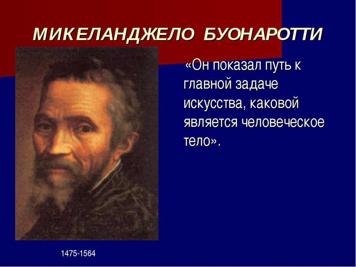 МИКЕЛАНДЖЕЛО БУОНАРОТТИ «Он показал путь к главной задаче искусства, каковой ...
