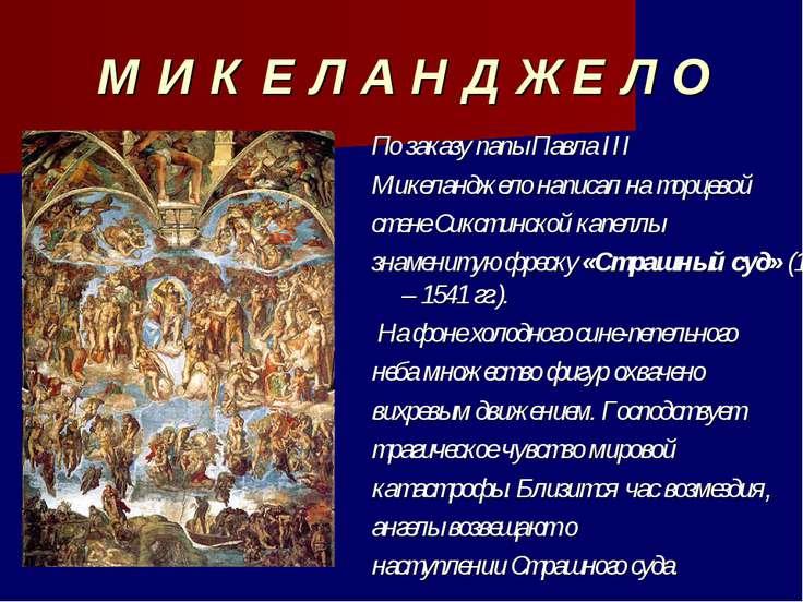 М И К Е Л А Н Д Ж Е Л О По заказу папы Павла III Микеланджело написал на торц...