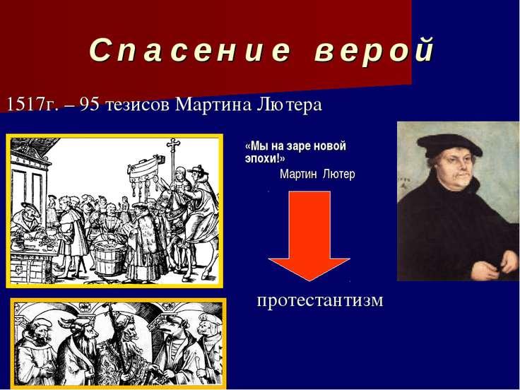 С п а с е н и е в е р о й 1517г. – 95 тезисов Мартина Лютера протестантизм «М...