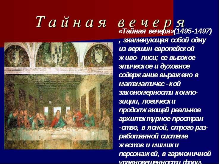 Т а й н а я в е ч е р я «Тайная вечеря»(1495-1497) , знаменующая собой одну и...