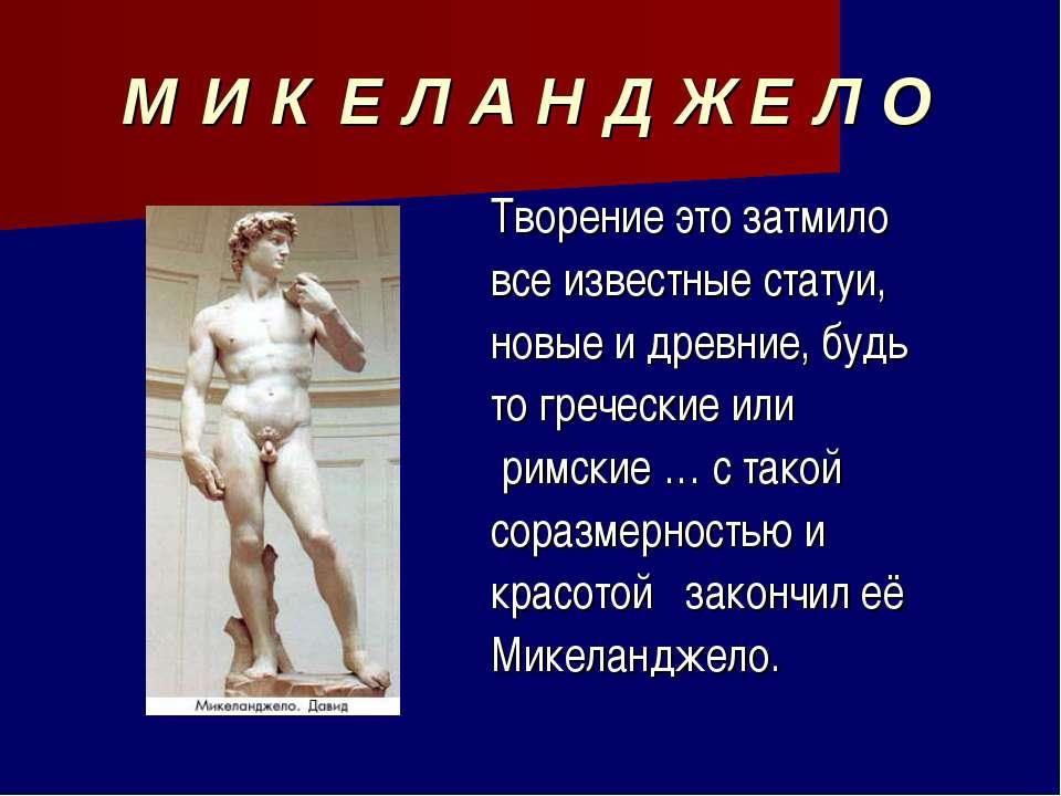 М И К Е Л А Н Д Ж Е Л О Творение это затмило все известные статуи, новые и др...