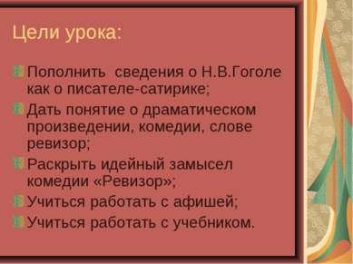 Цели урока: Пополнить сведения о Н.В.Гоголе как о писателе-сатирике; Дать пон...