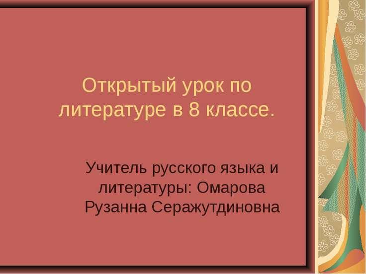 Открытый урок по литературе в 8 классе. Учитель русского языка и литературы: ...