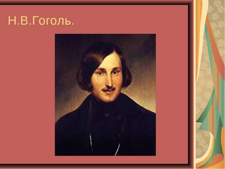 Н.В.Гоголь.
