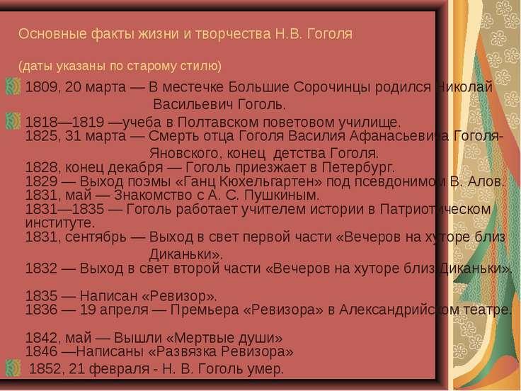 Основные факты жизни и творчества Н.В. Гоголя (даты указаны по старому стилю)...