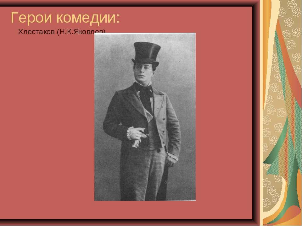 Герои комедии: Хлестаков (Н.К.Яковлев)