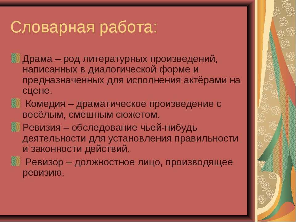 Словарная работа: Драма – род литературных произведений, написанных в диалоги...