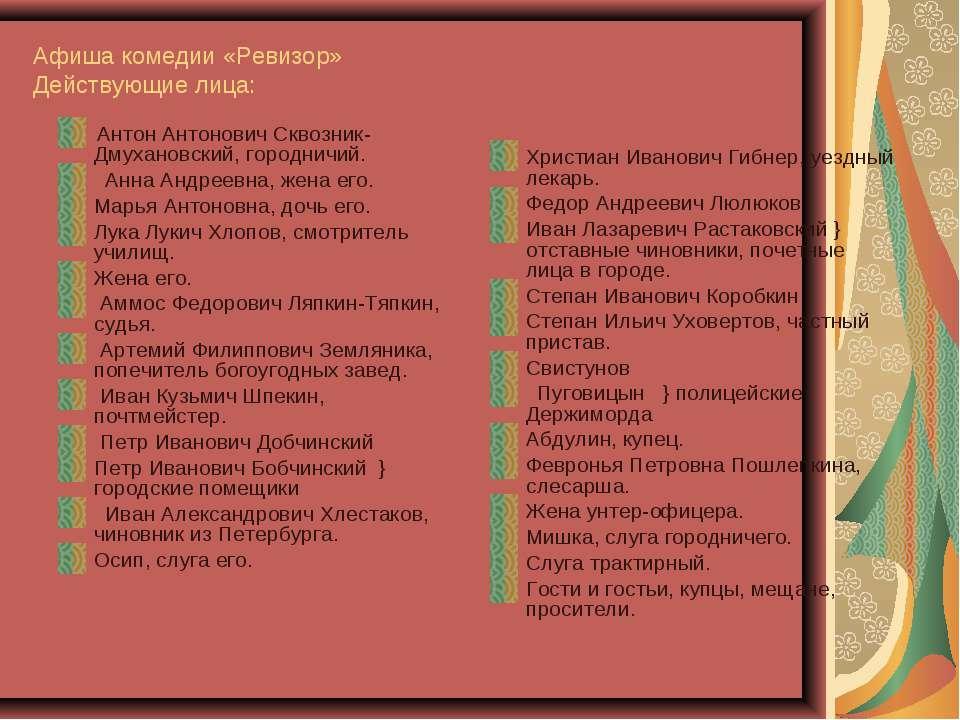Афиша комедии «Ревизор» Действующие лица: Антон Антонович Сквозник-Дмухановск...