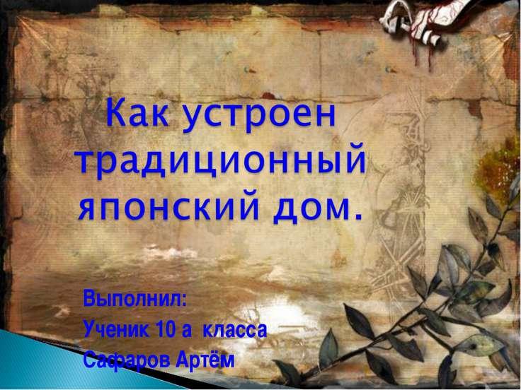 Выполнил: Ученик 10 а класса Сафаров Артём