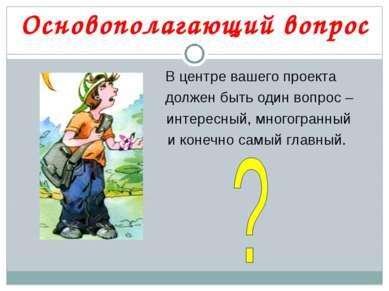 Основополагающий вопрос В центре вашего проекта должен быть один вопрос – инт...