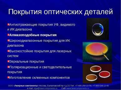 Покрытия оптических деталей Антиотражающие покрытия УФ, видимого и ИК диапазо...