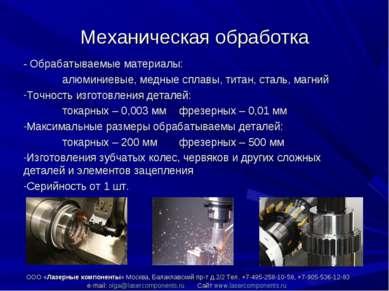 Механическая обработка - Обрабатываемые материалы: алюминиевые, медные сплавы...